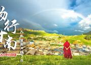 【九色甘南A线7日】-甘肃-(7天)兰州往返,2-10人vip小团,《不含往返大交通》